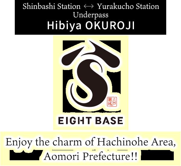 Shinbashi Station Yurakucho Station Hibiya OKUROJI 8base, Enjoy the charm of Hachinohe Area, Aomori Prefecture!!