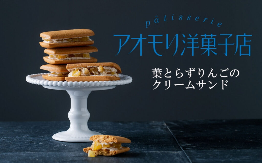 """Hatorazu"" Kogyoku Apple Cream Sandwich Cookies(SANNOWA)"