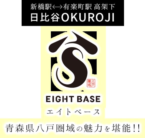 新橋駅 有楽町駅 日比谷OKUROJI 8base(エイトベース)近日誕生